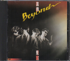 Beyond - 真的見證 (Out Of Print) (Graded: EX/EX)