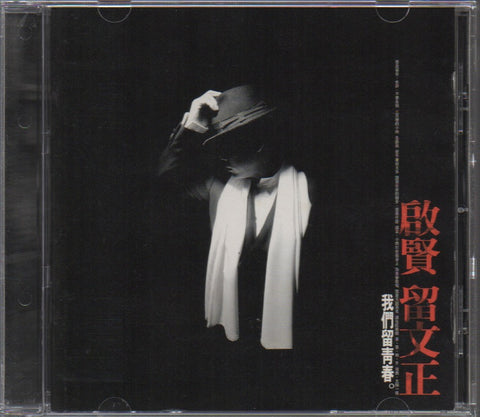 Eric Moo / 巫啟賢 - 留文正 (Out Of Print) (Graded: EX/EX)