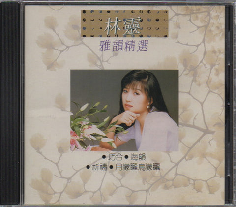Lin Ling / 林靈 - 雅韻精選 (Out Of Print) (Graded: NM/EX)