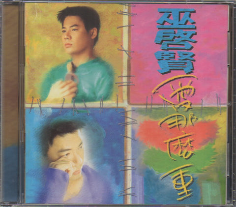 Eric Moo / 巫啟賢 - 愛那麼重 (Out Of Print) (Graded: NM/EX)