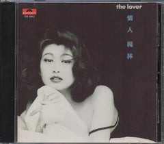Diana Yang Lin / 楊林 - 情人 (Out Of Print) (Graded: EX/EX)