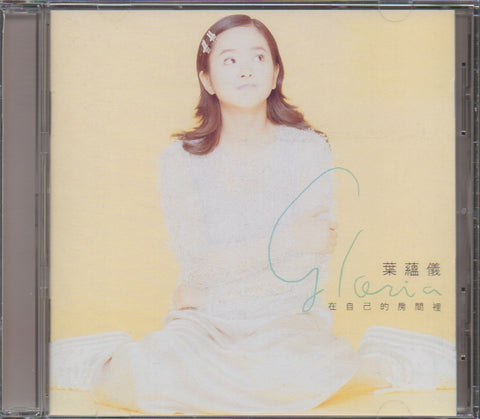Gloria Yip / 葉蘊儀 - 在自己的房間裡 (Out Of Print) (Graded: NM/EX)
