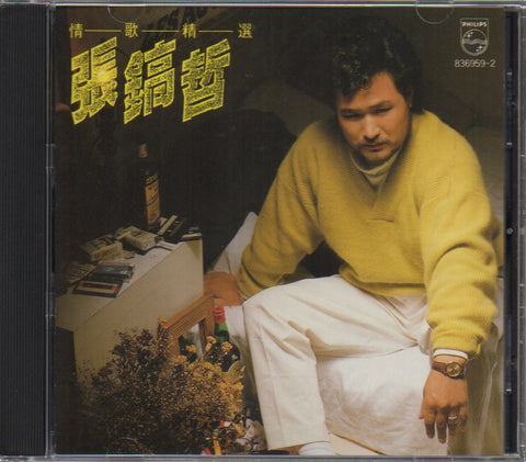 Zhang Hao Zhe / 張鎬哲 - 情歌精選 (Out Of Print) (Graded: NM/VG *些許甩銀)