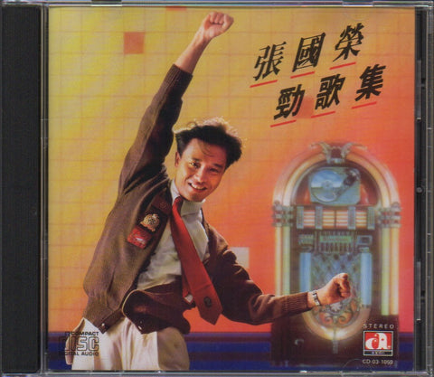Leslie Cheung / 張國榮 - 勁歌集 (Out Of Print) (Graded: NM/EX)