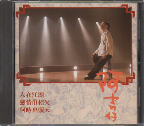 Ah Ji Zai / 阿吉仔 - 人在江湖 (Out Of Print) (Graded: NM/EX)