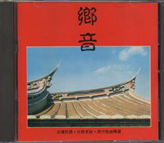 V.A - 鄉音 (Out Of Print) (Graded: NM/NM)