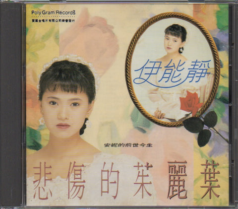 Annie Yi Neng Jing / 伊能靜 - 悲傷的茱麗葉 (Out Of Print) (Graded: EX/NM)