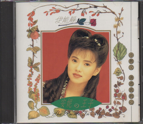 Annie Yi Neng Jing / 伊能靜 - 安妮の王子 (Out Of Print) (Graded: NM/EX)