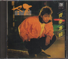 Chyi Chin / 齊秦 - 冬雨 (Out Of Print) (Graded: EX/NM)
