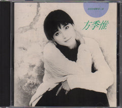Sophia Fang Ji Wei / 方季惟 - 夜夜抱著歉意入眠 (Out Of Print) (Graded: NM/EX)