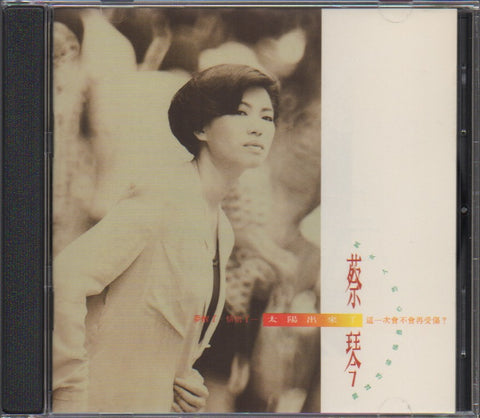 Cai Qin / 蔡琴 - 太陽出來了 (Out Of Print) (Graded:NM/EX)