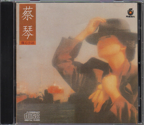 Cai Qin / 蔡琴 - 傷心小站 (Out Of Print) (Graded:NM/NM)