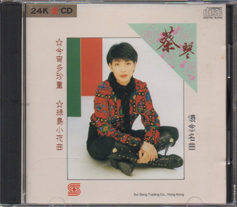 Cai Qin / 蔡琴 - 懷念名曲 (Out Of Print) (Graded:EX/EX)