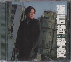 Jeff Chang / 張信哲 - 擊愛 (Out Of Print) (Graded:NM/NM)