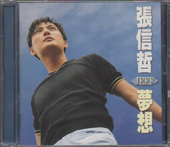 Jeff Chang / 張信哲 - 夢想 (Out Of Print) (Graded:EX/NM)