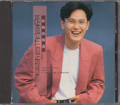 Jeff Chang / 張信哲 - 新曲與精選 (Out Of Print) (Graded:EX/NM)