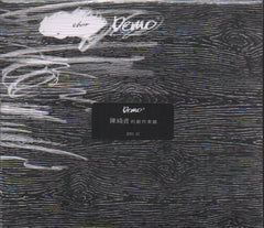 Cheer Chen / 陳綺貞 - Demo 4 Limited Edition 1161 (Out Of Print) (Graded: S/S)