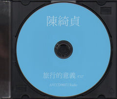 Cheer Chen / 陳綺貞 - 旅行的意義 Promo Single (Out Of Print) (Graded: -/NM)