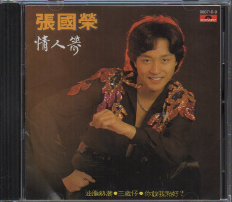 Leslie Cheung / 張國榮 - 情人箭 (Out Of Print) (Graded: EX/NM)