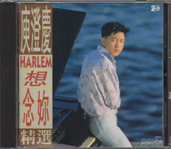 Harlem Yu / 庾澄慶 - 想念妳精選 (Out Of Print) (Graded: EX/EX)