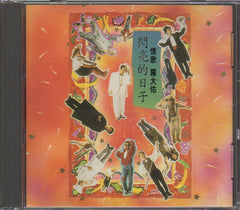Luo Da You / 羅大佑 - 閃亮的日子 (Out Of Print) (Graded: EX/NM)