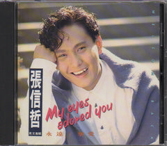 Jeff Chang / 張信哲 - My Eyes Adored You (Out Of Print) (Graded: EX/NM)
