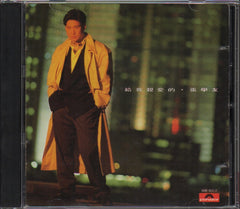 Jacky Cheung / 張學友 - 給我親愛的 (Out Of Print) (Graded: EX/EX)