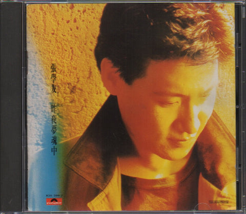 Jacky Cheung / 張學友 - 昨夜夢魂中(Out Of Print) (Graded: EX/EX)