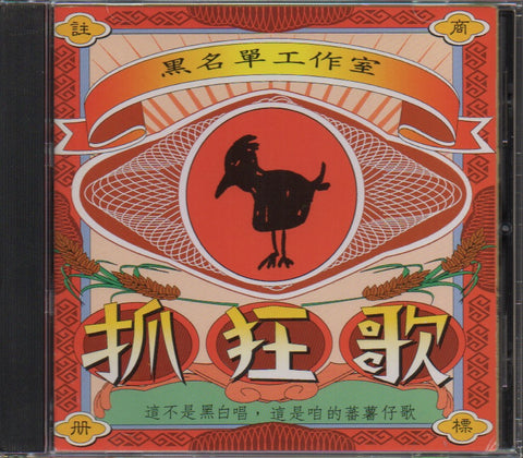 Hei Ming Dan Gong Zuo Shi / 黑名單工作室 - 抓狂歌 (Out Of Print) (Graded: NM/EX)