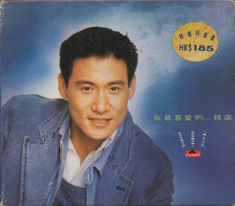 Jacky Cheung / 張學友 - 我最喜歡的精選 Boxset (Out Of Print) (Graded:EX/EX)