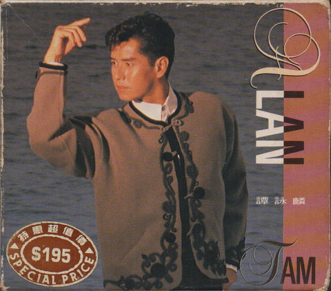 Alan Tam / 譚詠麟 - Alan Tam Boxset (Out Of Print) (Graded:VG/EX)