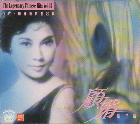 Carrie Ku Mei / 顧媚 - 百代。中國時代曲名典 不了情 CW/Outer Box (Out Of Print) (Graded:EX/EX)