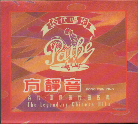 Fang Jing Yin / 方靜音 - 百代。中國時代曲名典 賣湯圓 CW/Outer Box (Out Of Print) (Graded:VG/EX)