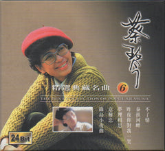 Cai Qin / 蔡琴 - 精選典藏名曲6 24Bit (Out Of Print) (Graded:NM/NM)