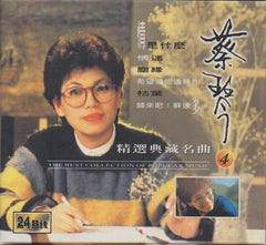 Cai Qin / 蔡琴 - 精選典藏名曲4 24Bit (Out Of Print) (Graded:NM/EX)