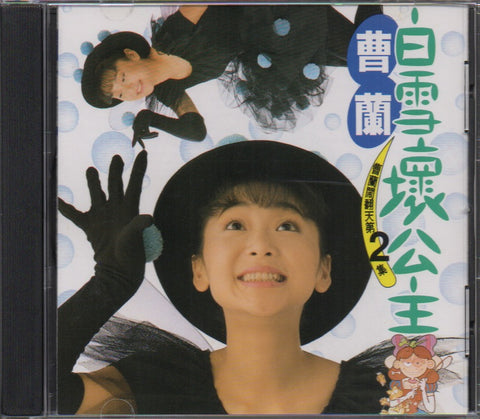 Cao Lan / 曹蘭 - 白雪壞公主 (Out Of Print)(Graded: VG/EX)