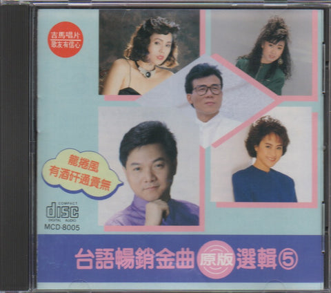 V.A - 台語暢銷金曲選集5 (Out Of Print) (Graded: EX/EX)