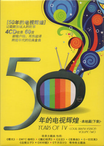50年的電視輝煌本地篇下集 4CD (Out Of Print)(Graded:S/S)