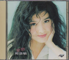 Vivian Chow / 周慧敏 - 多一點愛戀 (Out Of Print) (Graded: EX/EX)