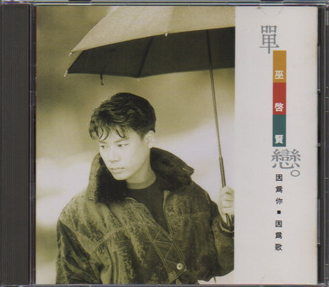 Eric Moo / 巫啟賢 - 單戀 (Out Of Print) (Graded: NM/EX)