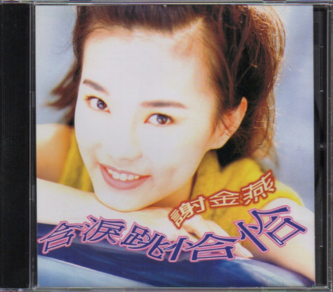 Jeannie Hsieh / 謝金燕 - 含淚跳恰恰 (Out Of Print) (Graded: EX/EX)