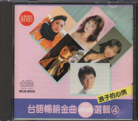V.A - 台語暢銷金曲選集4 (Out Of Print) (Graded: EX/EX)