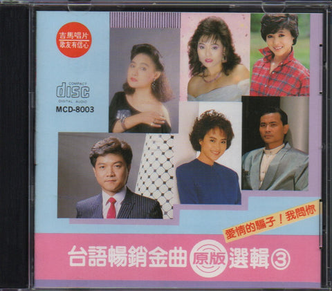 V.A - 台語暢銷金曲選集3 (Out Of Print) (Graded: NM/EX)