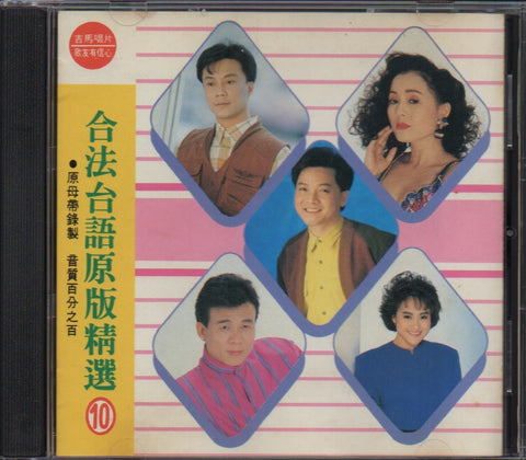 V.A - 合法台語原版精選10 (Out Of Print) (Graded: EX/EX)
