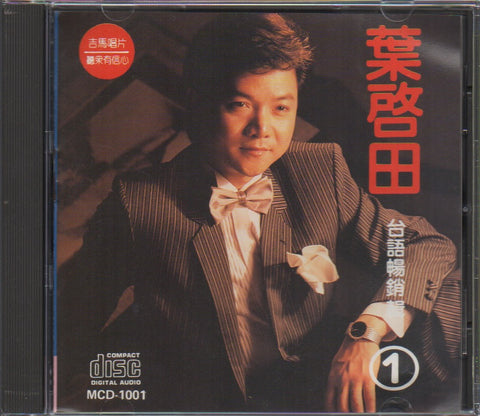 Ye Qi Tian / 葉啟田 - 台語暢銷輯1 (Out Of Print) (Graded: EX/EX)