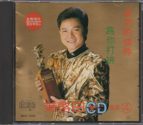 Ye Qi Tian / 葉啟田 - 專輯4 (Out Of Print) (Graded: EX/EX)