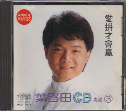 Ye Qi Tian / 葉啟田 - 專輯3 (Out Of Print) (Graded: EX/EX)