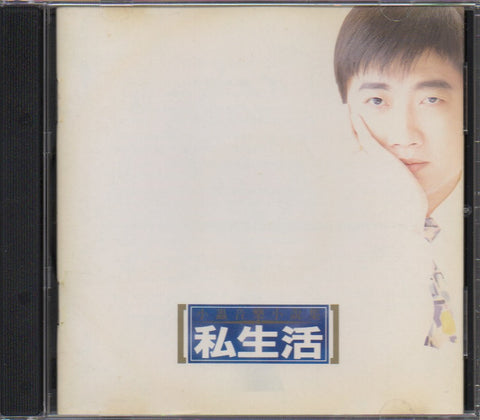 Xiao Chong / 小蟲 - 私生活 (Out Of Print) (Graded: NM/NM)