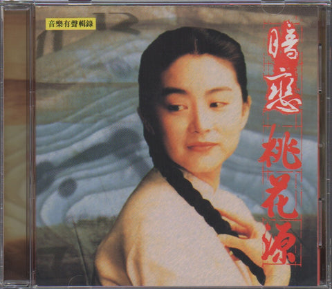 OST - 暗戀桃花源 (Out Of Print) (Graded: NM/NM)
