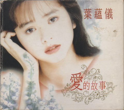 Gloria Yip / 葉蘊儀 - 愛的故事 (Out Of Print) (Graded: VG/EX)